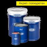 Акрил-полиуретановый отвердитель, 3 л, 6 л, 18 л 15-519 AP Hardener MS нормальный