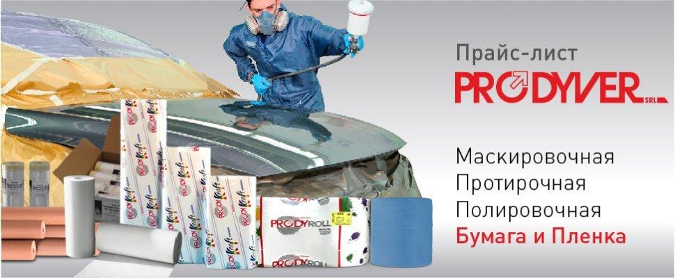 Бумага для малярок